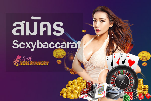 Sexy Baccarat2